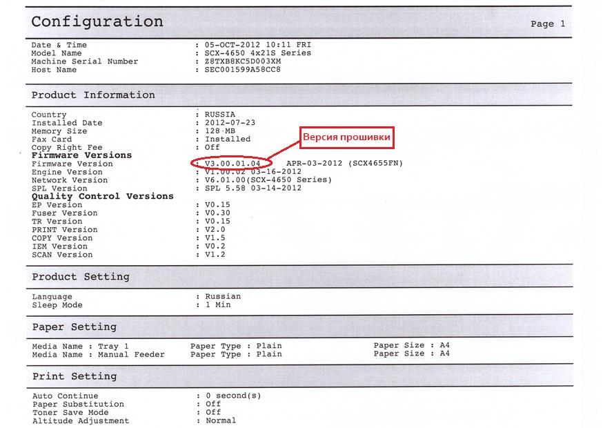 config-report-samsung-scx-4650