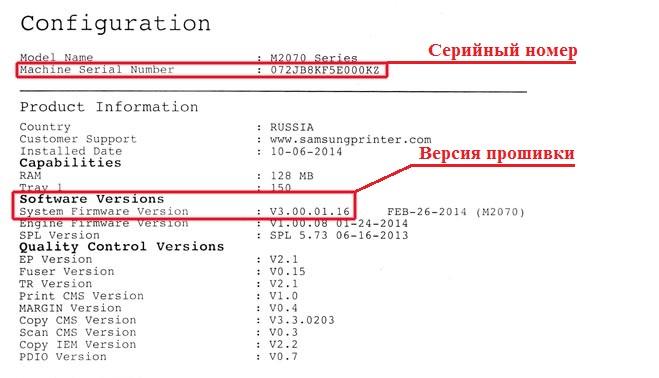 Configuration Report M2070